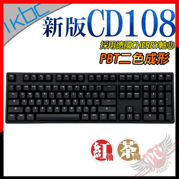 [ PCPARTY ] IKBC 新版 CD108 PBT二色成形鍵帽 中文側刻 CHERRY MX 機械鍵盤 紅軸/茶軸