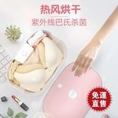 紓困振興 內衣干衣機紫外線消毒機口罩消毒盒手機殺菌家用衣物高溫烘干袋包 YXS全館免運