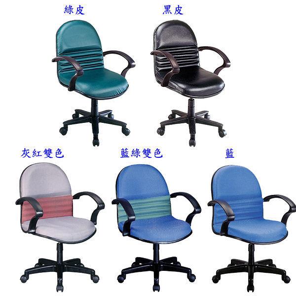 [ 家事達 ] NO- ONE 高級雙扶手電腦椅/辦公椅(五色可選)