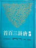 【書寶二手書T2/大學文學_MPR】新譯唐詩三百首_邱燮友