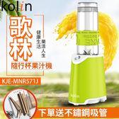 Kolin歌林 隨行杯 冰沙果汁機 KJE-MNR571G