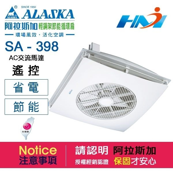 《ALASKA阿拉斯加》220V輕鋼架節能循環扇系列 SA-398(遙控) 智慧型快拆設計 通風扇 換氣扇