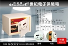 《EXCELLENT 阿波羅》e世紀電子保險箱-電子刷卡二用-智慧型〈30AM〉保險櫃/金庫/財庫/招財