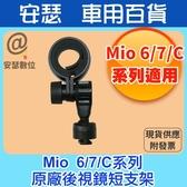 MIO 6/7/C系列 原廠 後視鏡短支架 附底座 適用 MIO 792D C335 C350 791D C572 C355 C570D