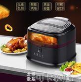 空氣炸鍋家用智能無油煙大容量薯條機多功能烤箱 220V DF -可卡衣櫃