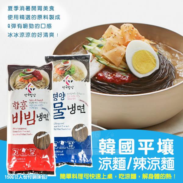 韓國平壤涼麵/辣涼麵 (包)