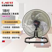 豬頭電器(^OO^) - G.MUST 台灣通用科技 18吋高級鋁葉工業桌扇【GM-9718】