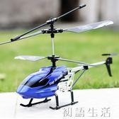 合金遙控飛機耐摔直升機充電動男孩模型玩具飛機無人機飛行器 初語生活