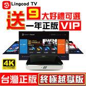 九大好禮 越獄版/ROOT Lingcod TV 大魚盒子 台灣保固一年 電視盒 機上盒 4K 成人頻道 第四台
