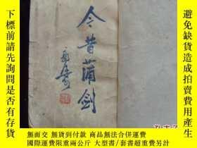 二手書博民逛書店1947年一版一印罕見《今昔蒲劍》 1500冊,郭沫若著Y155