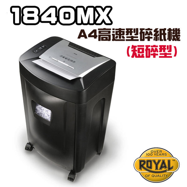【含稅含運】ROYAL美國皇家 1840MX 高保密短碎型碎紙機 另售3940MCX