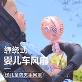 小風扇 八爪魚嬰兒推車風扇USB可充電小型便攜式迷你bb兒童寶寶夾式專用電扇床上用掛夾子宿舍