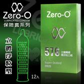 衛生套 情趣用品 ZERO-O 零零‧立體浮粒型保險套 12片裝【562566】