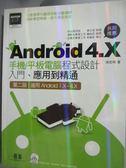 【書寶二手書T7/電腦_YGZ】Android 4.X手機/平板電腦程式設計入門、應用到精通_孫宏明_附光碟