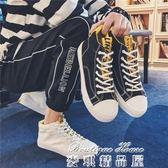 高筒帆布鞋男情侶港味鞋學生韓版潮流板鞋子ulzzang百搭 麥琪精品屋