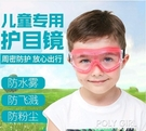 兒童護目鏡騎車擋風鏡防風沙防塵防霧保護眼睛眼罩打水仗游泳眼鏡 polygirl