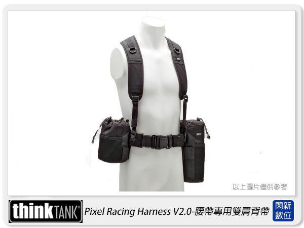 【分期0利率,免運費】thinkTank 創意坦克 Pixel Racing Harness V2.0-腰帶專用雙肩背帶 PR017