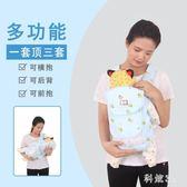 多功能嬰兒背帶前抱式后背式夏季透氣網寶寶簡易抱帶新生四季通用 js3420『科炫3C』