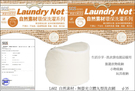 【Keytoss】L602 自然素材-無螢光立體丸形洗衣網(袋)