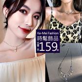 克妹Ke-Mei【AT57270】法式浪漫Bling奢華白水晶鎖骨頸鍊(二款)
