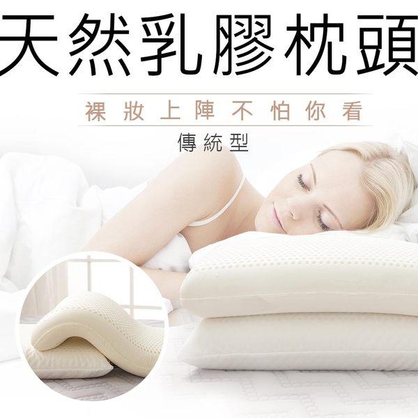 100%乳膠枕【天然透氣、Q軟支撐力佳】裸裝上陣不怕你看 傳統麵包型 PW-04 ( A-ncie ) / 廣