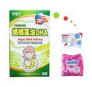 孕哺兒媽媽藻油DHA軟膠囊60粒x1+PIGEON防溢乳墊126片x1+貝親清淨棉40入x1