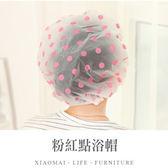 【小麥購物】粉紅點浴帽 防水 浴帽【Y357】PEVA材質 好戴有彈性 鬆緊帶設計 適合各種頭型