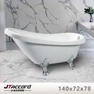 【台灣吉田】00018 古典造型貴妃獨立浴缸