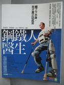 【書寶二手書T1/傳記_QII】鋼鐵人醫生-癱了下半身,我才真正站起來_許超彥