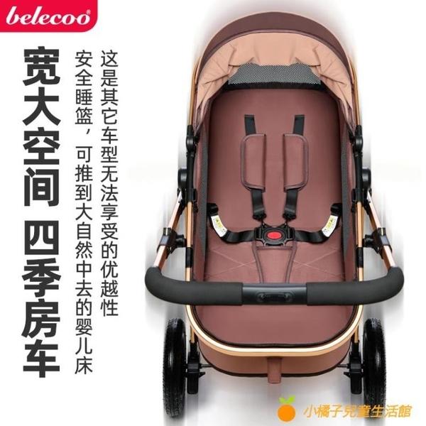 高景觀嬰兒推車可坐可躺輕便折疊減震雙向新生兒童寶寶推車【小橘子】