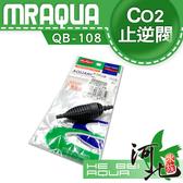 [ 河北水族 ] MR.AQUA 水族先生-  止逆閥CO2空氣馬達用/低阻力/抗酸材質