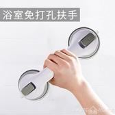 浴室扶手免打孔洗澡扶手吸盤式浴室玻璃防銹全把手老人衛生間防滑欄桿拉手 BASIC HOME LX