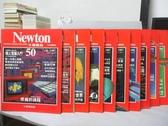 【書寶二手書T2/雜誌期刊_QEH】牛頓_50~59期間_共10本合售_疼痛的過程等