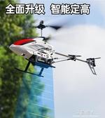 兒童遙控飛機直升機耐摔充電動玩具小飛機模型男孩防撞航拍無人機 完美情人館YXS