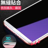不碎邊 OPPO A75 A75S A73 玻璃貼 紫光膜 鋼化膜 3D曲面 全屏覆蓋 軟邊 高清 防爆 保護膜 螢幕貼