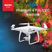 【羅森】DJI Phantom 4 Pro V2.0 空拍機 航拍器 無人機 飛行器 大疆公司貨(含標準無螢幕遙控器)
