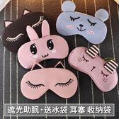 睡眠眼罩卡通純棉眼罩睡眠遮光透氣女可愛韓國男學生眼罩兒童 貝兒鞋櫃