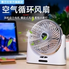 24H現貨 USB小風扇迷你可充電靜音便攜式小型電風扇台式家用學生宿舍床上 夏季新品下殺