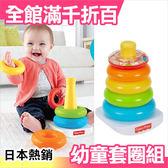 日本 MATTEL 幼童孩童套圈圈玩具組 訓練手腦協調 認識顏色 親子同樂 禮物【小福部屋】