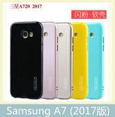 Samsung 三星 A7 (2017版) 晶彩系列 鏡頭加高 閃粉 軟殼 全包 手機殼 簡約 保護殼 手機套 輕薄 防滑