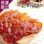 軒記-台灣肉乾王 原味金薄豬肉乾(100g/包,共三包)【免運直出】