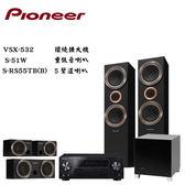Pioneer 先鋒 VSX-532(B)擴大機+S-RS55TB(B)+S-51W 5.1聲道家庭劇院組【公司貨保固+免運】