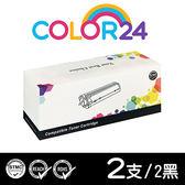 [COLOR24]for Brother (TN-2380 / TN2380) 黑色高容量相容碳粉匣/ 2黑超值組