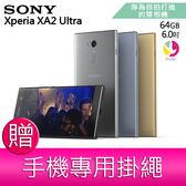 分期0利率 Sony Xperia XA2 Ultra 4GB / 64GB 6吋智慧手機 贈『手機專用掛繩*1』