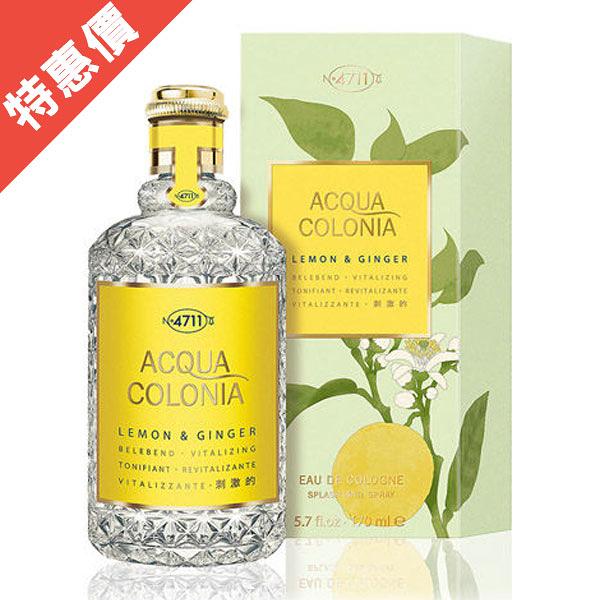 4711 科隆之水 檸檬&生薑古龍水 170ml【娜娜香水美妝】