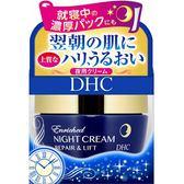 日本DHC 晶燦多效逆時晚霜 30g