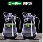 涼水壺玻璃冷水壺耐熱