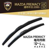 【 MK 】 MAZDA PREMACY 原廠型專用雨刷 免運 贈潑水劑 專用雨刷 24吋 *16吋 雨刷 哈家人