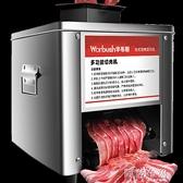 切片機 商用切肉機不銹鋼全自動家用小型電動肥牛羊肉卷切絲切片切丁粒機 MKS阿薩布魯