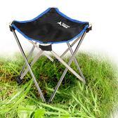 Selpa戶外摺疊椅子7075輕鋁合金便攜釣魚椅火車凳子摺疊凳馬扎WD 晴天時尚館